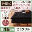 新 移動ラクラク 分割式ポケットコイルマットレスベッド 脚15cm 専用敷きパッドセット セミダブル