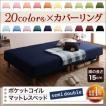 新 色 寝心地が選べる 20色カバーリングポケットコイルマットレスベッド 脚15cm セミダブル