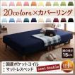 新 色 寝心地が選べる 20色カバーリング国産ポケットコイルマットレスベッド 脚15cm セミダブル
