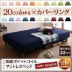 新 色 寝心地が選べる 20色カバーリング国産ポケットコイルマットレスベッド 脚22cm セミダブル