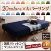 新 色 寝心地が選べる 20色カバーリング国産ポケットコイルマットレスベッド 脚30cm セミダブル
