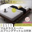 デザイン すのこベッド Resty リスティー マルチラススーパースプリングマットレス付き 幅100cm ワイドステージレイアウト ダブルフレーム
