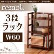 ウォールナット北欧レトロデザイン家具シリーズ remot. レモット 3段シェルフラック