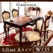 アンティーク調クラシック家具シリーズ francesca フランチェスカ ダイニング5点セットAタイプ テーブルW135+チェア肘なし×4