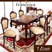 アンティーク調クラシック家具シリーズ francesca フランチェスカ ダイニング7点セット テーブルW150+チェア肘なし×6