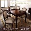 ヨーロピアンクラシックデザイン アンティーク調ダイニング Salomone サロモーネ 5点セットBタイプ テーブルW150+チェア×4