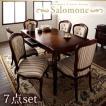 ヨーロピアンクラシックデザイン アンティーク調ダイニング Salomone サロモーネ ダイニング7点セット テーブルW150+チェア×6