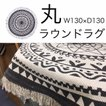 ラウンド ラグ Φ130 モロッカンデザイン モノトーン 丸 円 人気 薄型 カーペット上にも モロッコ フリンジ おしゃれ 北欧 安価 敷き物 かわいい