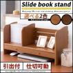 ブックスタンド 卓上 引き出し 収納 木製 ブックシェルフ スライド本棚 ブックエンド ディスプレイ 棚 シェルフ ラック おしゃれ