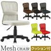 オフィスチェア メッシュ おしゃれ 肘無し メッシュチェア パソコンチェア デスクチェア コンパクト 事務用 事務椅子 会議椅子