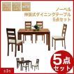 ダイニングテーブルセット ダイニングセット 5点 4人 伸縮 折りたたみ 食卓テーブルセット 家具 好きに
