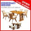 ダイニングテーブルセット ダイニングセット 食卓テーブルセット 5点 4人用 回転椅子 幅150cm アウトレット セール