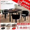 ダイニングテーブルセット 5点 カフェテーブルセット 4人掛け 長方形 幅130cm 激安セール アウトレット価格 家具 通販