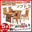 ダイニングテーブルセット 5点 無垢 天然木 パイン材 カントリー調 長方形 幅150cm 木製 激安セール アウトレット価格 家具 通販