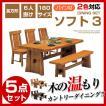 ダイニングテーブルセット ベンチ 5点 無垢 天然木 パイン材 カントリー調 4人掛け 長方形 幅150cm 木製 激安セール アウトレット価格 家具 通販
