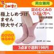 【2点まで送料185円クリックポスト便】介護用 靴下 ...