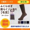 介護用靴下 紳士用 ゆったり ふくらはぎ 楽らくソックス 毛混 秋冬用 得トクセール 5900 神戸生絲 コベス