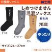 介護用靴下 紳士用 ゆったり 柄しめつけません 秋冬用 毛混ソックス 5902 神戸生絲 コベス