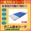 介護 防水シーツ デニム おねしょ 日本製 耐久性 1枚入 CK-409 90×170cm  得トクセール