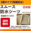 介護 防水 シーツ  3層 スムース 両面 1枚入り 90×143cm  日本製 クリーム 乾燥機OK おねしょ 1点 送料無料 先着プレゼント