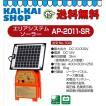 アポロ エリアシステム本体 ソーラー付き AP−2011−SR  電気柵 防獣 撃退