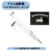 送料無料 アルミ追肥機 B-DXセット ALT-01 アルミ追肥機本体+接続部材B