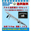 アルミ追肥機 B-DXセット ALT-01 アルミ追肥機本体+接続部材B 北海道・沖縄・離島別途送料必要! 送料無料