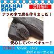 送料無料 シンセイ なら炭(27〜28cm)15kg 国産黒炭  安心安全