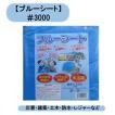 3000番ブルーシート 4.5m×4.5m  5枚セット