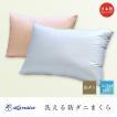 枕 まくら 43×63 防ダニ アルファイン 高密度 洗える ピロー 日本製