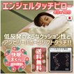 枕 まくら 43×120 ロングサイズ 低反発ライク ソフトタッチ やわらか枕 エンジェルタッチ ピロー 洗える 日本製 送料無料