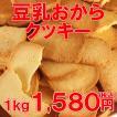 堅焼き豆乳おからクッキープレーン 1kg(約100枚)入り!