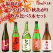 日本酒 飲み比べ 福島のひやおろし飲み比べ 6本セット 720ml×6本  北海道産さんま塩焼き2尾プレゼント♪