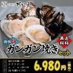 ガンガン焼き 海鮮 貝 焼き セット 送料無料 4〜5人前 殻付き牡蠣 ホタテ貝 ムール貝 蒸し焼き
