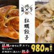 まるごと 牡蠣餃子 国産 大粒 牡蠣  を丸ごと使用