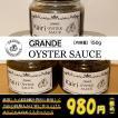 グランデ・オイスター・ソース 150g 国産 大粒 牡蠣 の濃厚な味わい