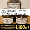 グランデ・オイスター・ソース 200g 国産 大粒 牡蠣 の濃厚な味わい