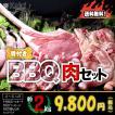 BBQ バーベキュー 焼肉 骨付き肉 4種セット 2kg 送料無料