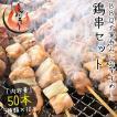 焼き鳥 5種類盛り合わせ 50本セット 鶏もも ねぎま じゅんけい 砂肝 つくね BBQ バーベキュー 業務用