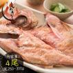 干物 金目鯛 約250〜300g×4尾 宮城県産 キンメダイ