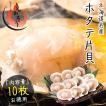 ホタテ ほたて 殻付き 10枚 北海道産 片貝 帆立