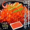 いくら 鮭 イクラ 醤油漬け 500g 北海道産