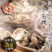 カキ 牡蠣 缶焼き かき 2kg(殻付き 約22〜30個) カンカン焼き 一斗缶 軍手 ナイフ付き BBQ 海鮮 バーベキュー