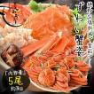 ずわい蟹 姿 3kg(約600g×5杯)ズワイガニ ずわいがに