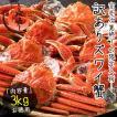 ズワイガニ 訳あり 姿 3kg (6〜8尾入り) ボイル ずわいがに ズワイ蟹 ずわい蟹