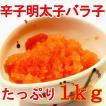 辛子明太子 バラ子・使いやすいタップリ 1kg/お買い得/クール便
