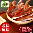 (送料無料) 北海道産 鮭とば チップ 200g + 10%増量...
