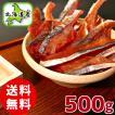 鮭とば チップ 500g 北海道産 送料無料 お徳用 訳あり お得 鮭トバ サケトバ ちっぷ スライス おつまみ お取り寄せグルメ メール便