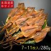 (中サイズ 7〜8枚) スルメ するめ 北海道 函館産 ゲソ付き 280g スルメイカ 干物 無添加 酒の肴 おつまみ 珍味 糖質オフ ne メール便