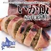 いか飯古代米入り 3個入り /北海道産